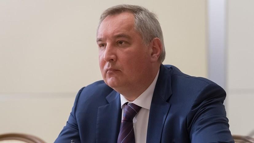 Рогозин: «Роскосмос» де-факто давно уже под санкциями