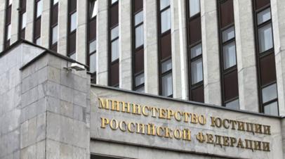Минюст России назвал решение суда Нидерландов по делу ЮКОСа необоснованным