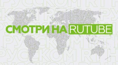RT на русском: главные новости России и мира теперь на Rutube