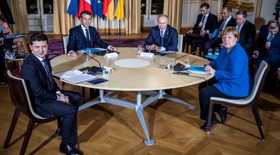 Президент РФ Владимир Путин, французский лидер Эммануэль Макрон, канцлер ФРГ Ангела Меркель и президент Украины Владимир Зеленский на саммите в Париже 9 декабря 2019 года