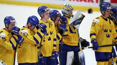 Хоккеисты сборной Швеции после поражения в матче молодёжного чемпионата мира 2020 года