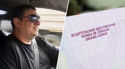 Многодетному отцу из Краснодара вернули водительские права после запроса RT