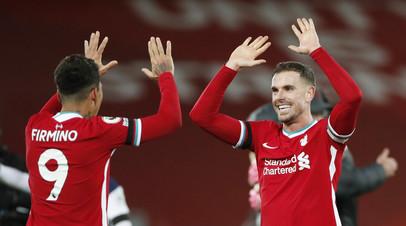 Игроки «Ливерпуля» радуются победе