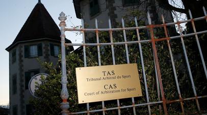 Здание штаб-квартиры спортивного арбитражного суда в Лозанне