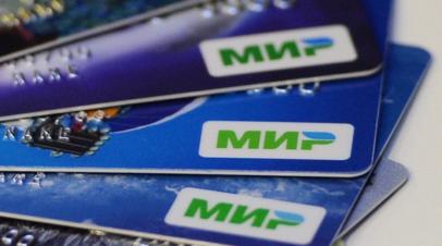 ЦБ продлил срок перевода пенсий и социальных выплат на карты МИР