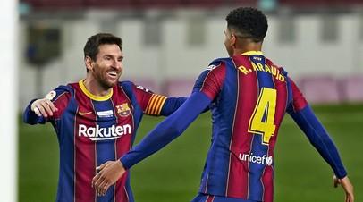Футболисты «Барселоны» Лионель Месси и Рональд Араухо