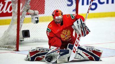 Голкипер молодёжной сборной России Ярослав Аскаров