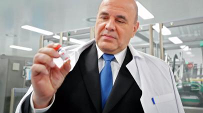 Мишустин забрал в Петербурге флакон с вакциной Спутник V на память