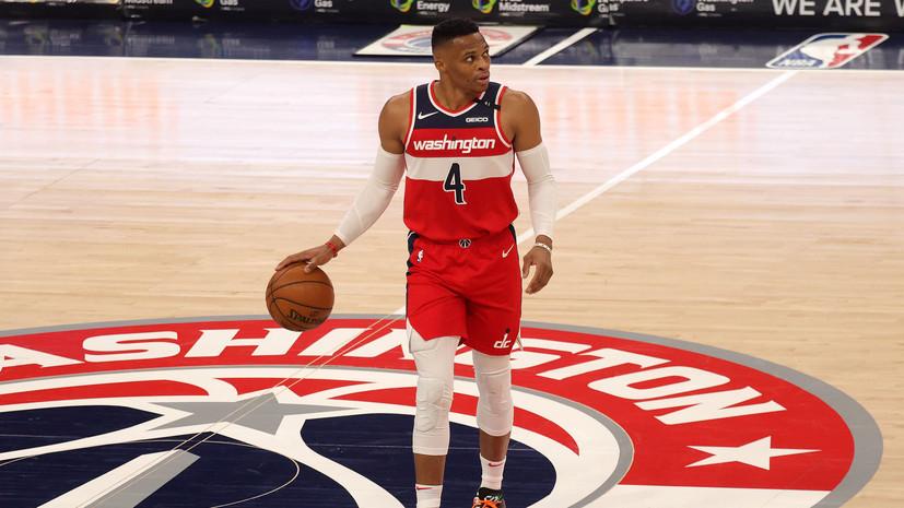 Трипл-дабл Уэстбрука не помог «Вашингтону» избежать пятого подряд поражения в НБА