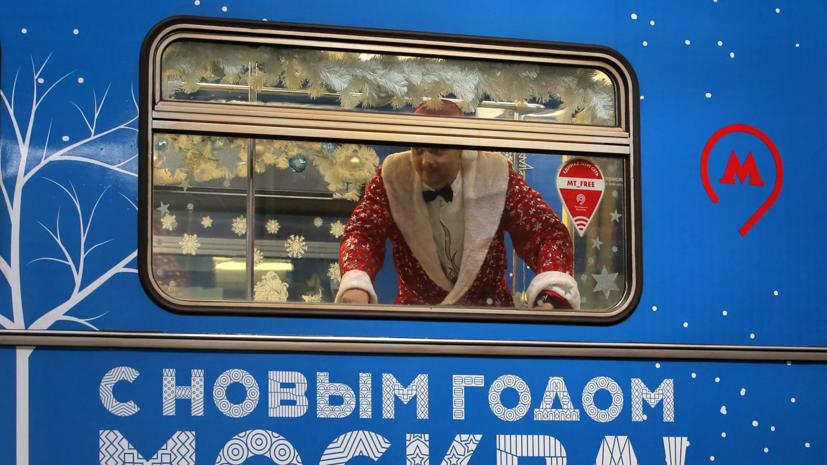 Дептранс Москвы назвал число пассажиров в новогоднюю ночь