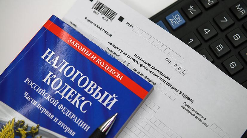 В России вступили в силу новые правила налогообложения