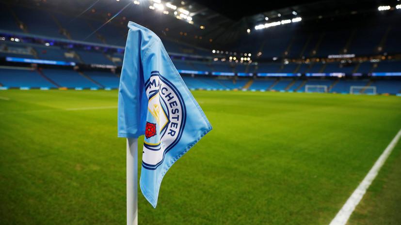 Пятеро футболистов «Манчестер Сити» пропустят матч АПЛ с «Челси» из-за коронавируса