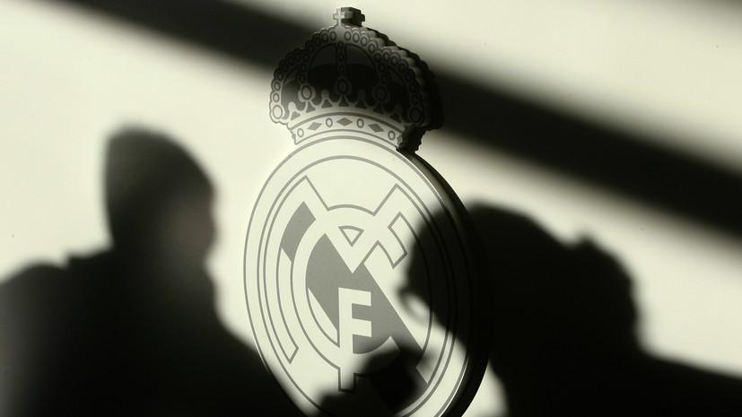 Источник: «Реал» сократил на 10% зарплаты игрокам и не будет делать покупок зимой