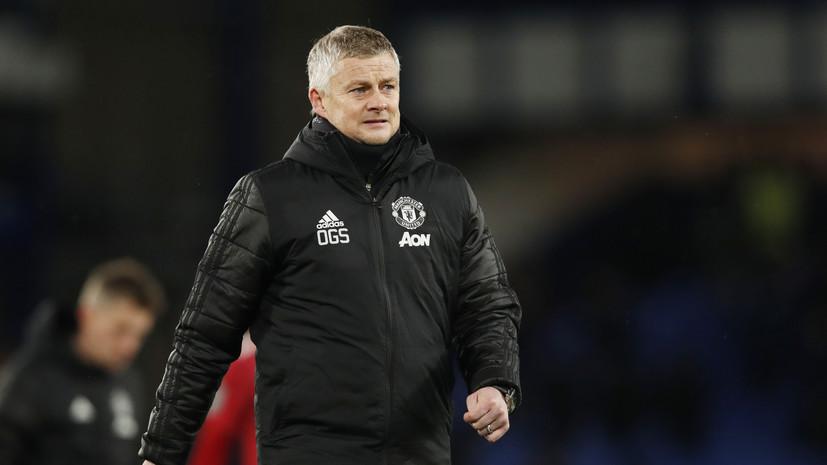 Тренер «Манчестер Юнайтед»: 2021 год не может быть хуже, чем 2020-й