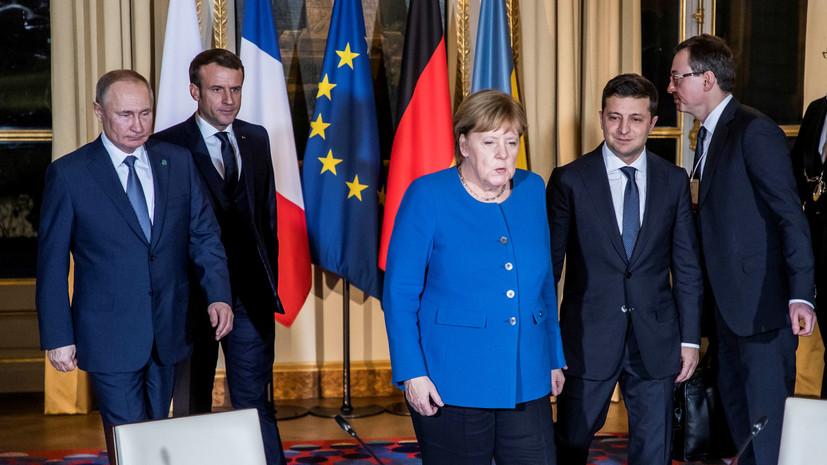 В Киеве ожидают проведения нормандского саммита в 2021 году