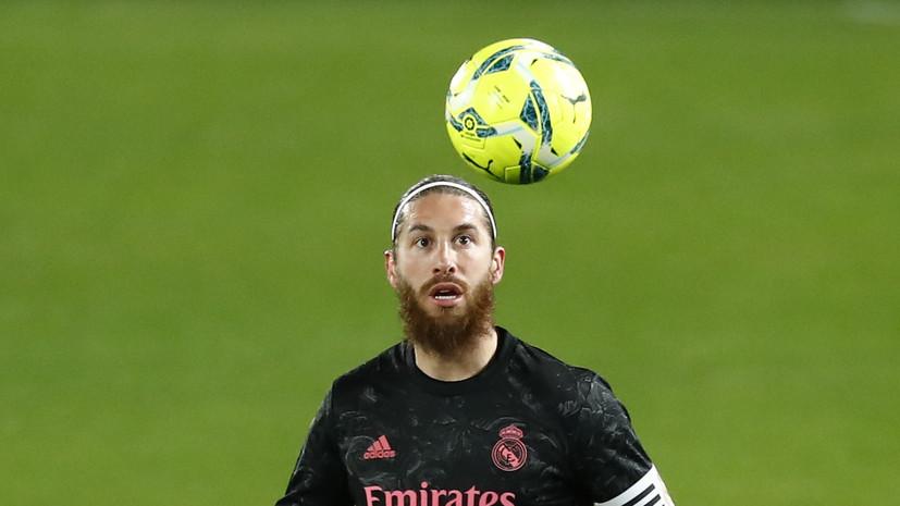 СМИ: Футболист «Реала» Рамос пропустит матч с «Сельтой» из-за проблем с желудком