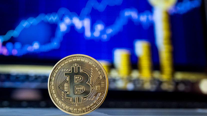 Стоимость биткоина превысила $30 тысяч