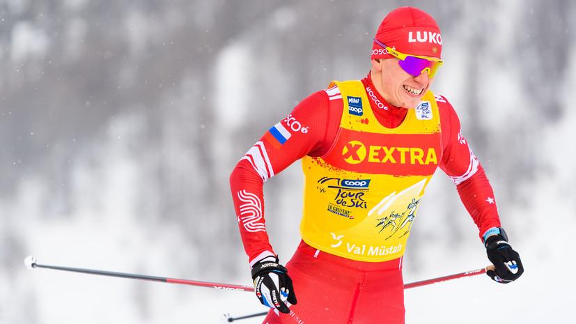С позиции силы: Большунов выиграл масс-старт на втором этапе «Тур де Ски», у Ступак — серебро