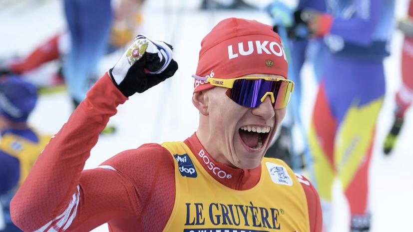 Большунов не считает серьёзным своё преимущество в общем зачёте «Тур де Ски»