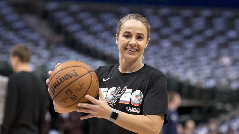 Королева баскетбола: как россиянка Бекки Хэммон стала первой в мире женщиной, руководившей командой в НБА