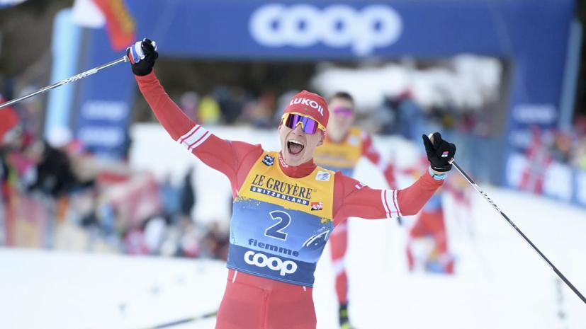 Большунов — о победе в гонке преследования на «Тур де Ски»: сегодня пришлось потрудиться