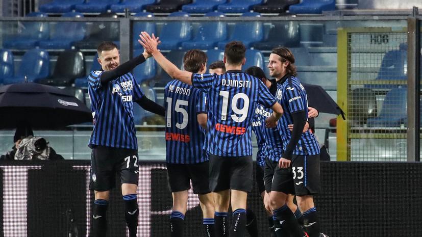 «Аталанта» разгромила «Сассуоло» в матче Серии А, Миранчук вышел на замену