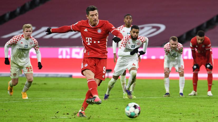 «Бавария» разгромила «Майнц» в матче Бундеслиги, хотя уступала со счётом 0:2