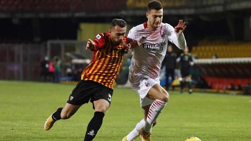 «Милан» в меньшинстве одолел «Беневенто» в 15-м туре Серии А