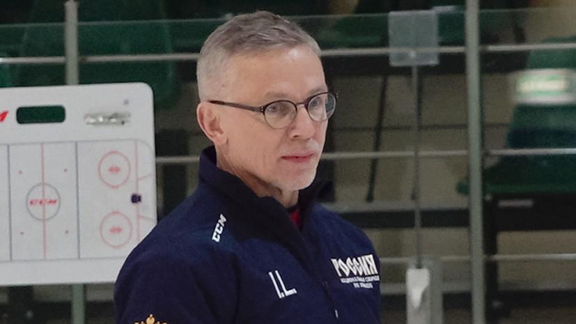 Ларионов не говорил о судействе с хоккеистами молодёжной сборной России перед полуфиналом МЧМ