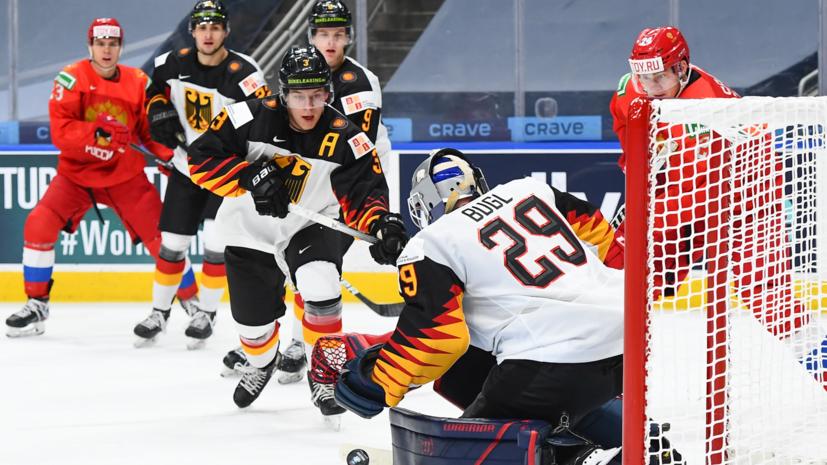Хоккеист Кирсанов заявил, что сборная Германии не удивила своей игрой в четвертьфинале МЧМ