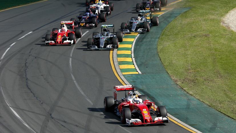 СМИ: Гран-при Австралии может быть перенесён на осень