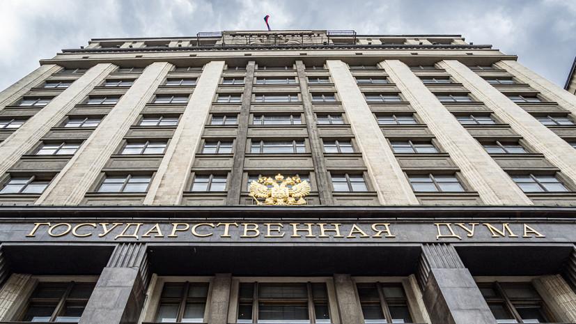 В Госдуме оценили слова будущего советника Байдена о переговорах с Россией