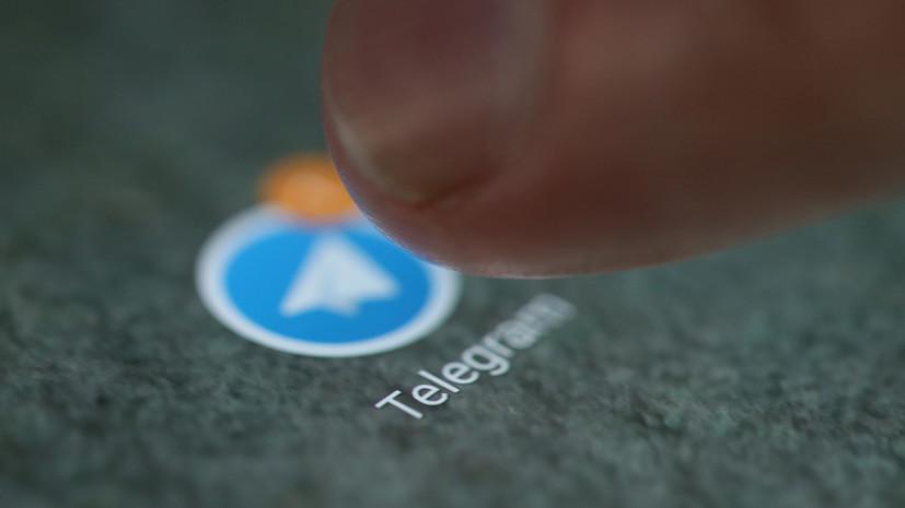 В работе Telegram произошёл сбой