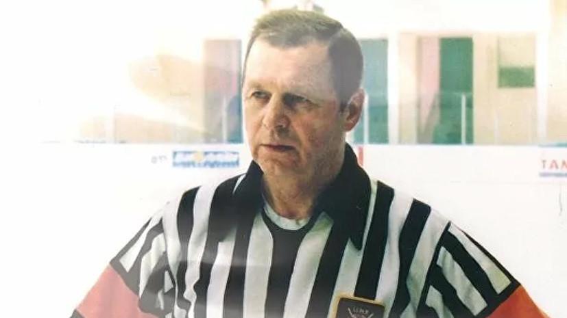 Легендарный советский арбитр опасается судейских решений не в пользу России в полуфинале МЧМ с Канадой