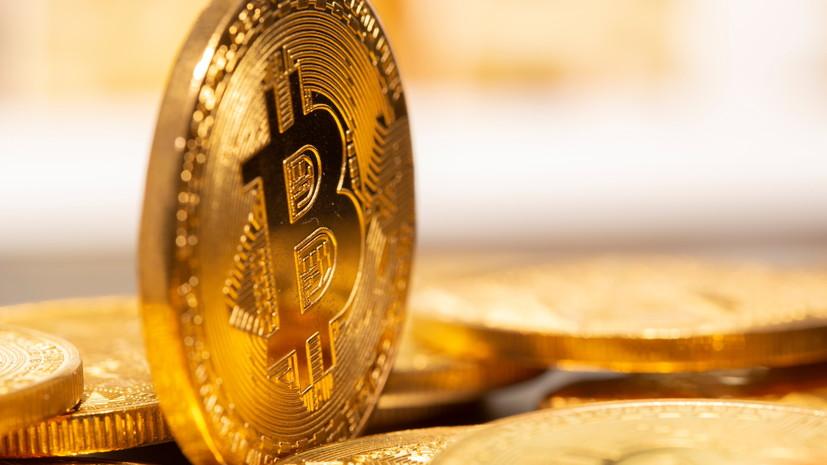 Экономист оценил динамику курса биткоина