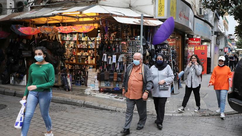 В Ливане усиливают карантинные меры