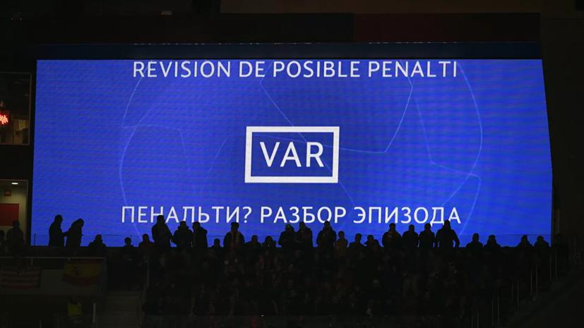 Фергюсон раскритиковал работу системы VAR