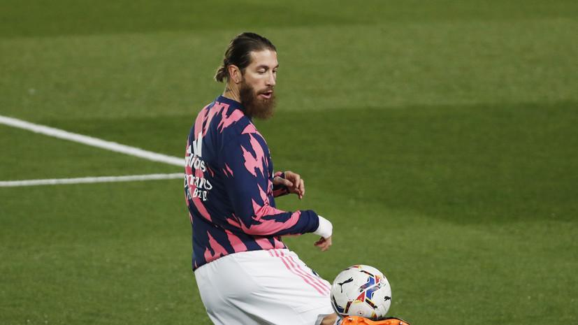 Источник: Рамос отклонил предложение «Реала» о продлении контракта и покинет клуб