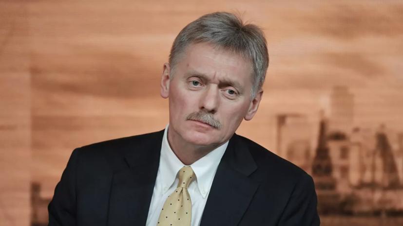 В Кремле прокомментировали ситуацию на Украине