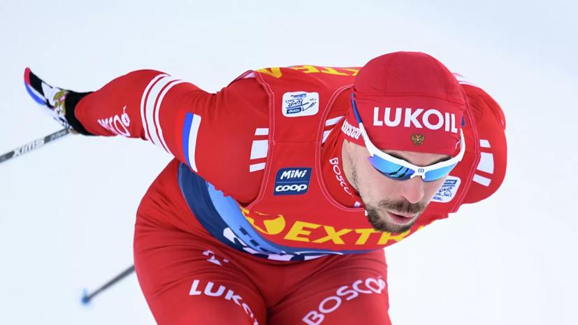 Устюгов: смотреть легче, чем бежать на «Тур де Ски»