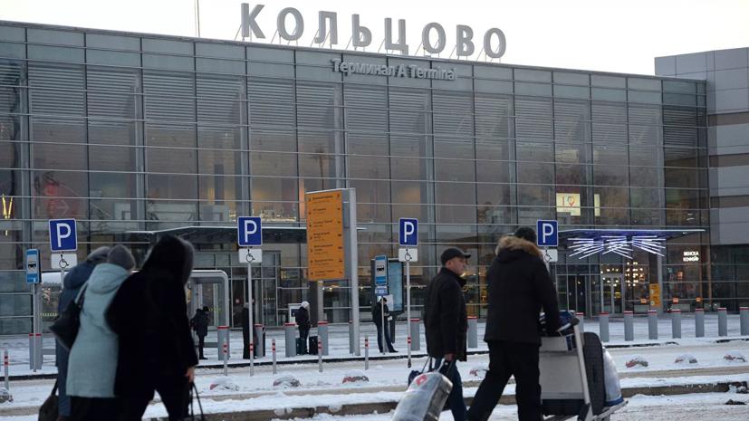 В аэропорту Кольцово рассказали о ситуации с возобновлением международных полётов