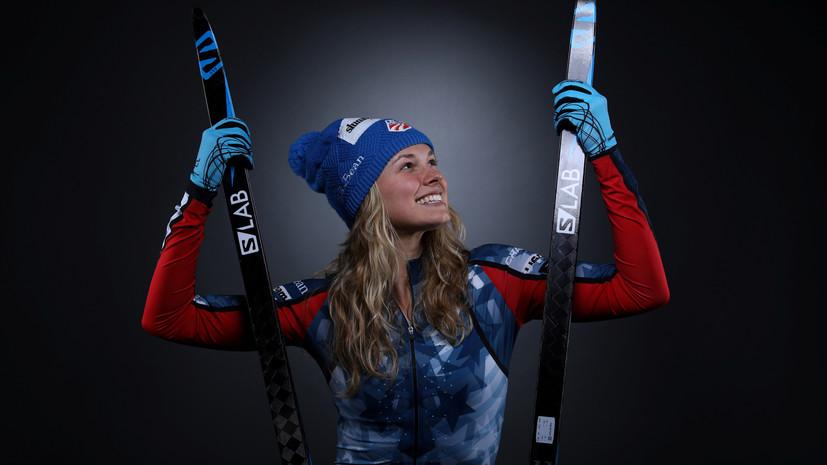 Диггинс выиграла гонку с раздельным стартом на «Тур де Ски»,  Ступак — четвёртая