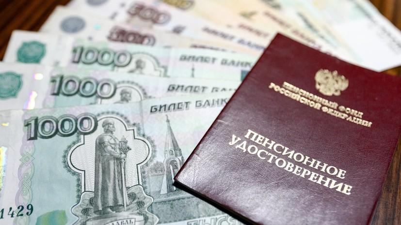 Глава Минтруда заявил об индексации пенсий в России