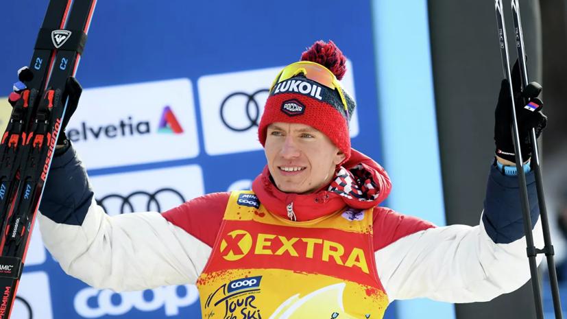 Большунов прокомментировал победу в гонке с раздельным стартом на этапе «Тур де Ски» в Италии