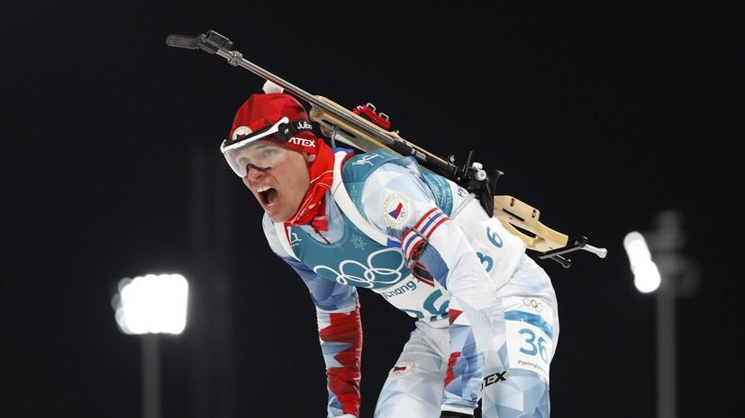 Двое биатлонистов сборной Чехии заболели коронавирусом перед этапом КМ в Оберхофе