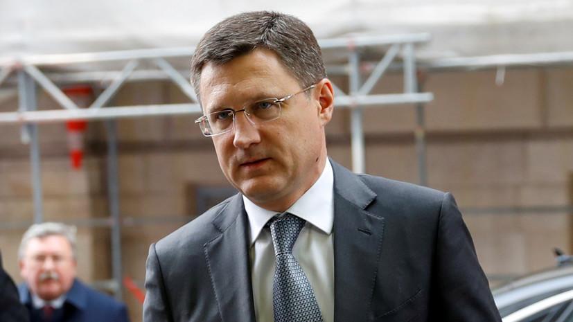 Новак прокомментировал решение встречи ОПЕК+