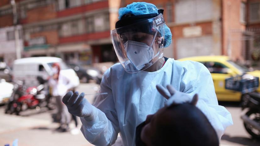 Число случаев коронавируса в Колумбии превысило 1,7 млн