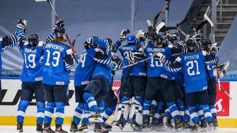 Россия пропустила вторую шайбу в матче с Финляндией за бронзу МЧМ-2021 по хоккею
