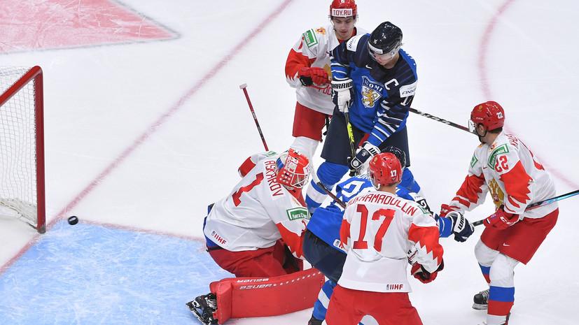 Без медалей: сборная России проиграла Финляндии в матче за третье место МЧМ-2021 по хоккею