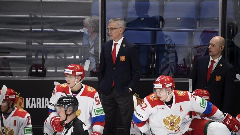 Капитан молодёжной сборной России: Ларионов не заслужил такого результата